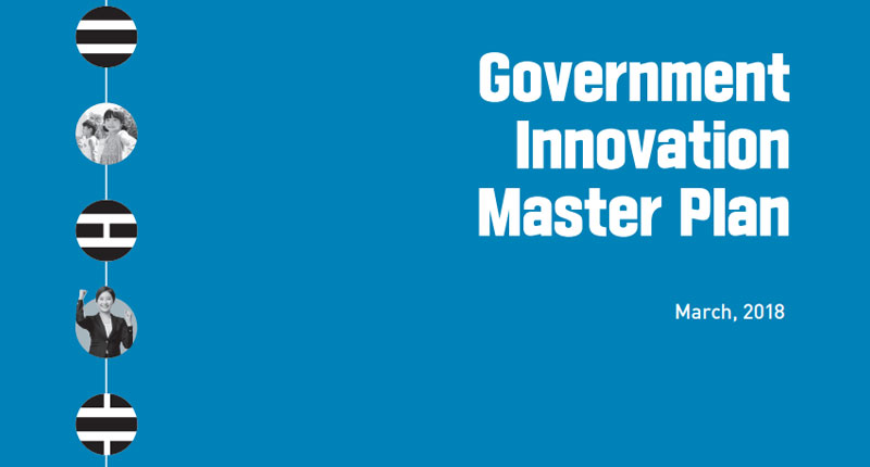 (Brochure) Government Innovation Master Plan-Highlights (March. 2018)